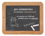 "АКЦИЯ ""ZOO АРИФМЕТИКА"""