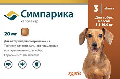 Жевательная таблетка Симпарика 5,1-10 кг