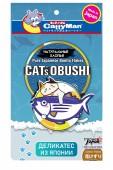 """Лакомство для кошек. """"Японское обуси. Классическая нарезка из японского тунца бонито"""" 20 гр"""