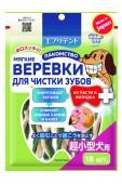 Мягкие зубные верёвки для укрепления иммунитета с функцией устранения запаха из пасти и желудка, для собак мелких пород 18 шт