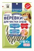 Мягкие зубные верёвки для укрепления иммунитета с функцией устранения запаха из пасти и желудка, для собак средних пород 10 шт