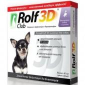 Ошейник Рольф 3D для собак мелких пород и щенков 40 см