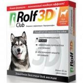 Ошейник Рольф 3D для собак средних пород 65 см