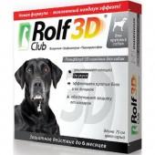 Ошейник Рольф 3D для собак крупных пород 75 см