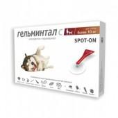 Гельминтал С spot-on капли для собак более 10 кг