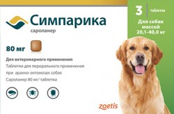 Жевательная таблетка Симпарика 20,1-40 кг