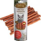 Деревенские лакомства для кошек - Мясные колбаски из говядины, 45г