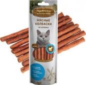 Деревенские лакомства для кошек - Мясные колбаски из ягненка, 45г