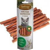 Деревенские лакомства для кошек - Мясные колбаски из курицы, 45г