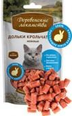 Деревенские лакомства для кошек - Дольки крольчатины, 45г