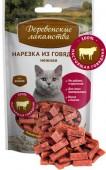 Деревенские лакомства для кошек - Нарезка из говядины, 45г