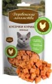 Деревенские лакомства для кошек - Кусочки куриные, 45г