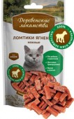 Деревенские лакомства для кошек - Ломтики ягненка, 45г