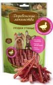 Деревенские лакомства для собак - Грудки утиные для мини пород, 55г