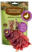 Деревенские лакомства для собак - Дольки утиные для мини пород, 55г