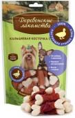 Деревенские лакомства для собак - Кальциевая косточка с уткой для мини пород, 55г