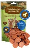 Деревенские лакомства для собак - Медальоны из ягненка для мини пород, 55г