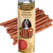 Деревенские лакомства для собак - Мясные колбаски из говядины, 45г