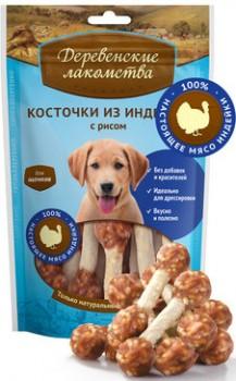 Деревенские лакомства для собак - Косточки из индейки с рисом для щенков, 85г