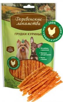 Деревенские лакомства для собак - Грудки куриные для мини пород, 55г