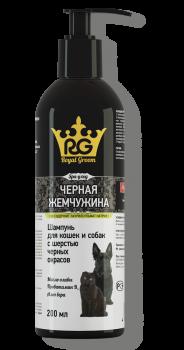 Шампунь Роял Грум Черная жемчужина для черных собак и кошек